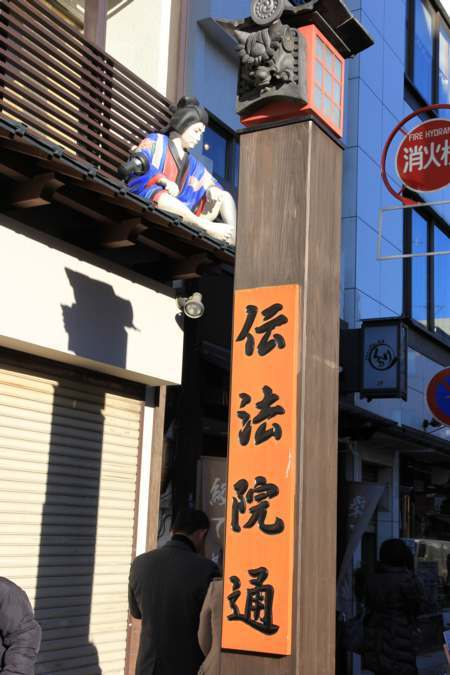 01-IMG_1433me伝法院通り.jpg